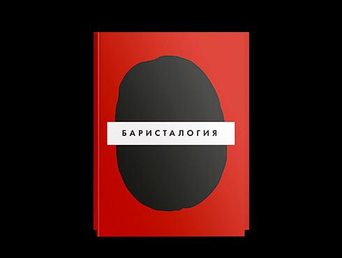Книга Баристалогия